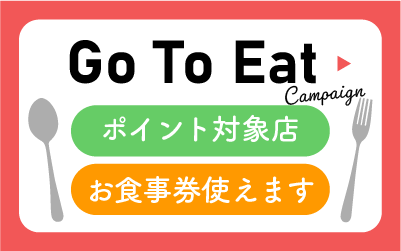 Go To EAT ポイント対象レストラン/お食事券使えます